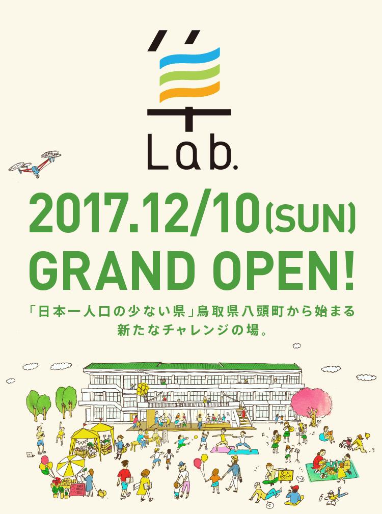隼lab 2017 OCTOBER GRAND OPEN!
