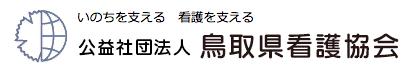 鳥取県看護協会